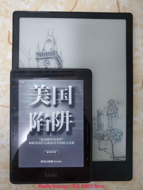 与 Kindle Voyage 对比
