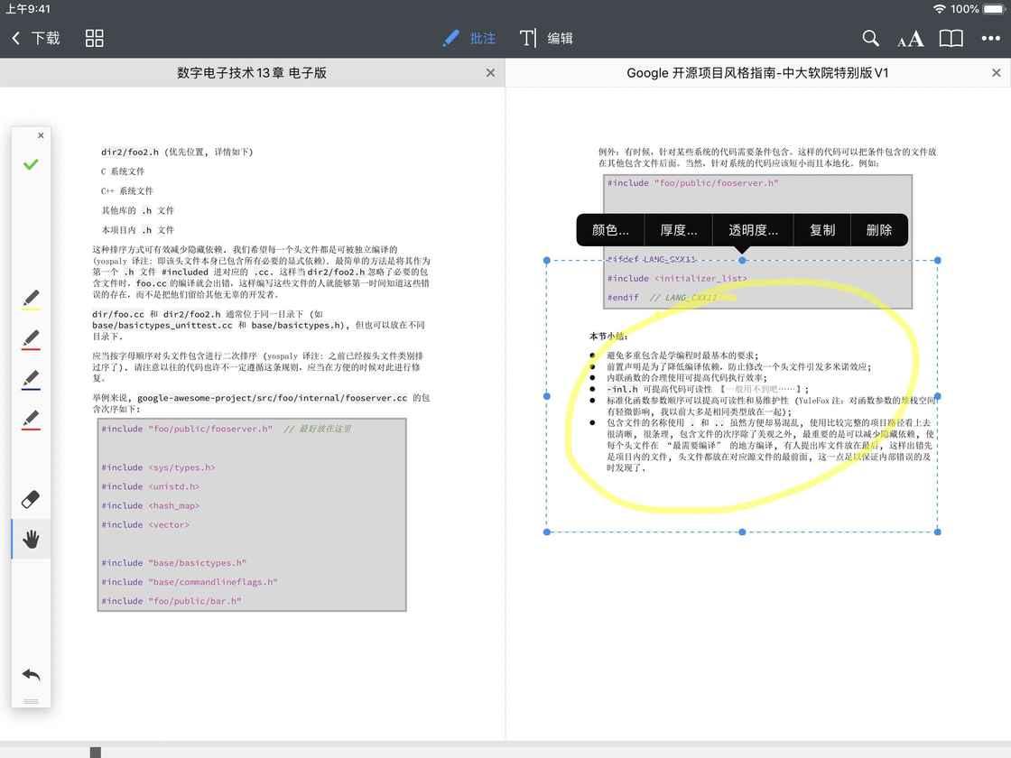 批注 PDF