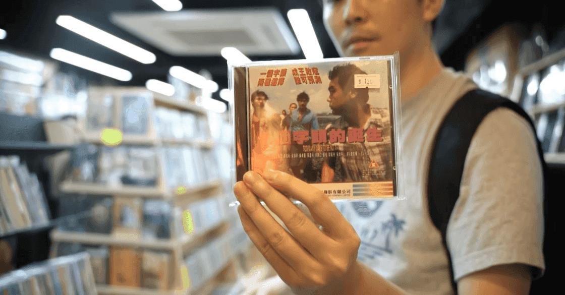 在香港逛唱片店