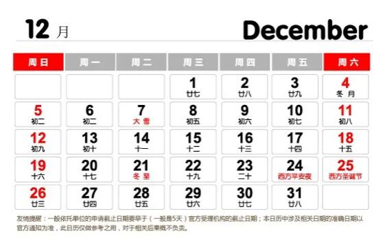 12月科研日历