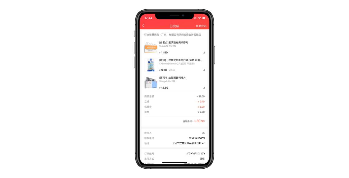 叮当快药是个不错的买药 App,常用药都能买到,还有很及时的配送