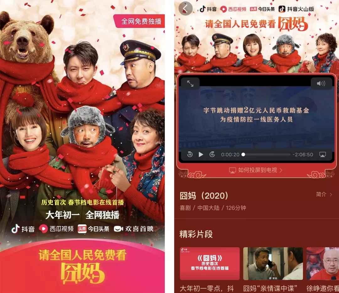 大年初一上映的《囧妈》是春节期间互联网圈的一件大新闻