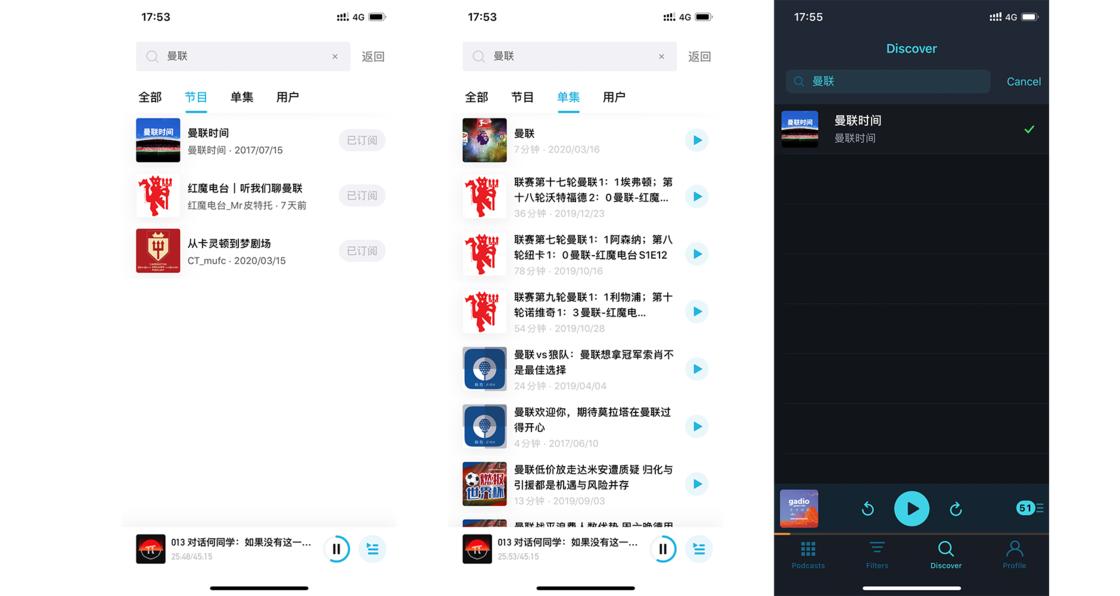 我常用的 Pocket Casts(右)不支持搜索单集,中文搜索能力也比小宇宙差远了
