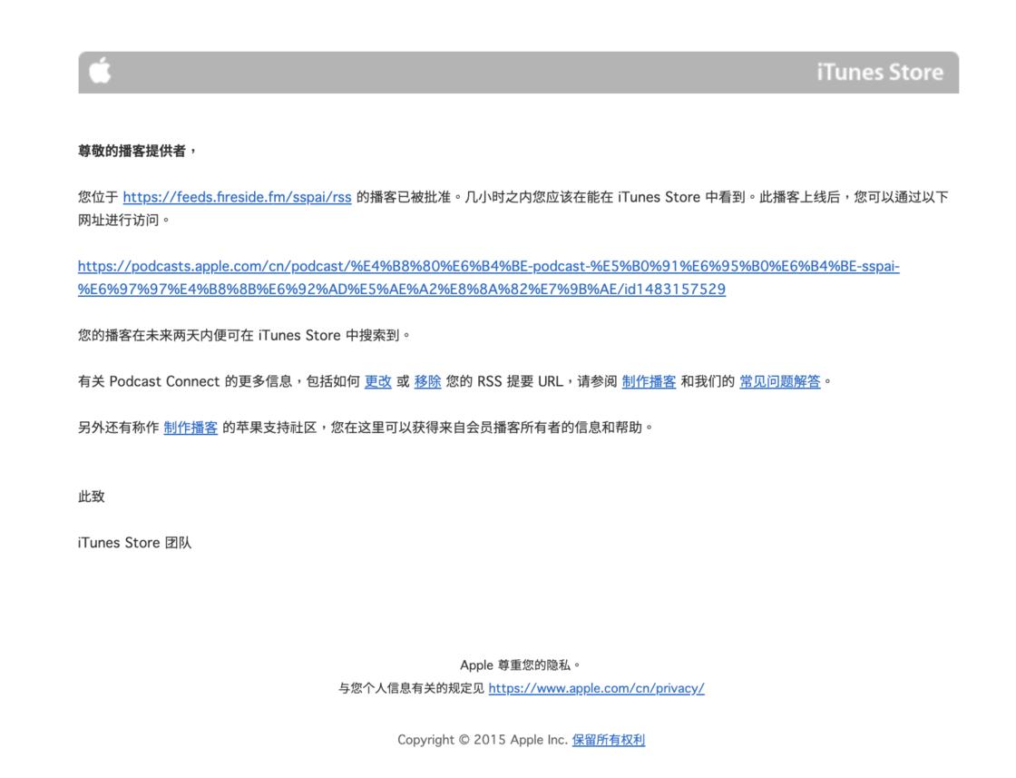 Apple 发来的「审核通过」邮件