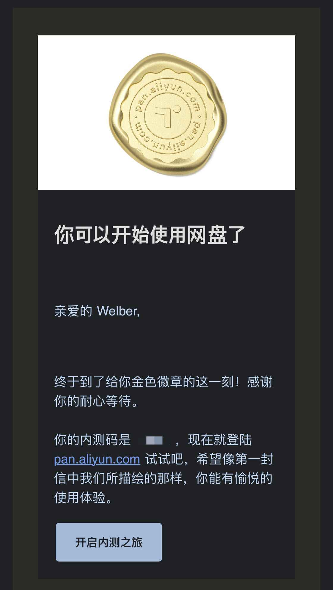 Teambition 的网盘内测码邮件,金色徽章代表已经获得内测资格