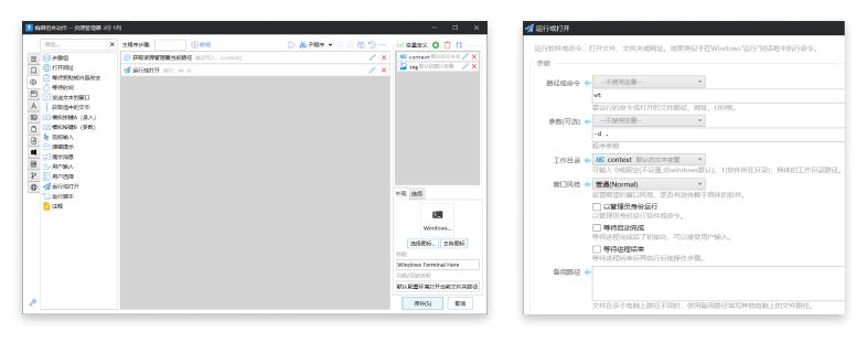 使用 Quicker 自定义组合动作在当前文件夹下唤起 Windows Terminal