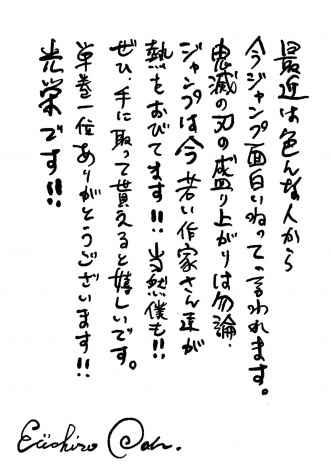 尾田荣一郎给《鬼灭之刃》的贺词
