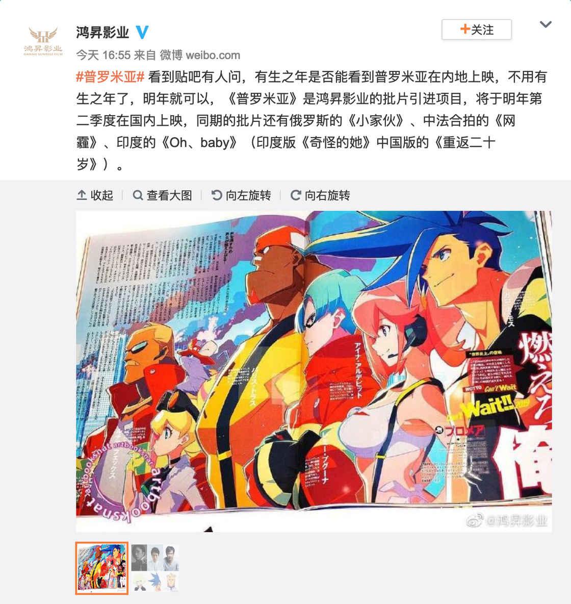 鸿昇影业的原微博