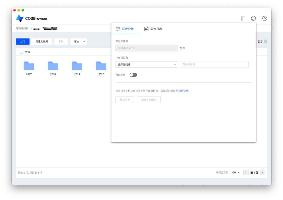 COSBrowser 桌面版支持文件夹同步