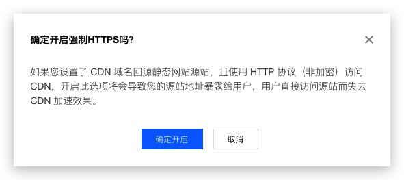 开启「强制 HTTPS」安全警告