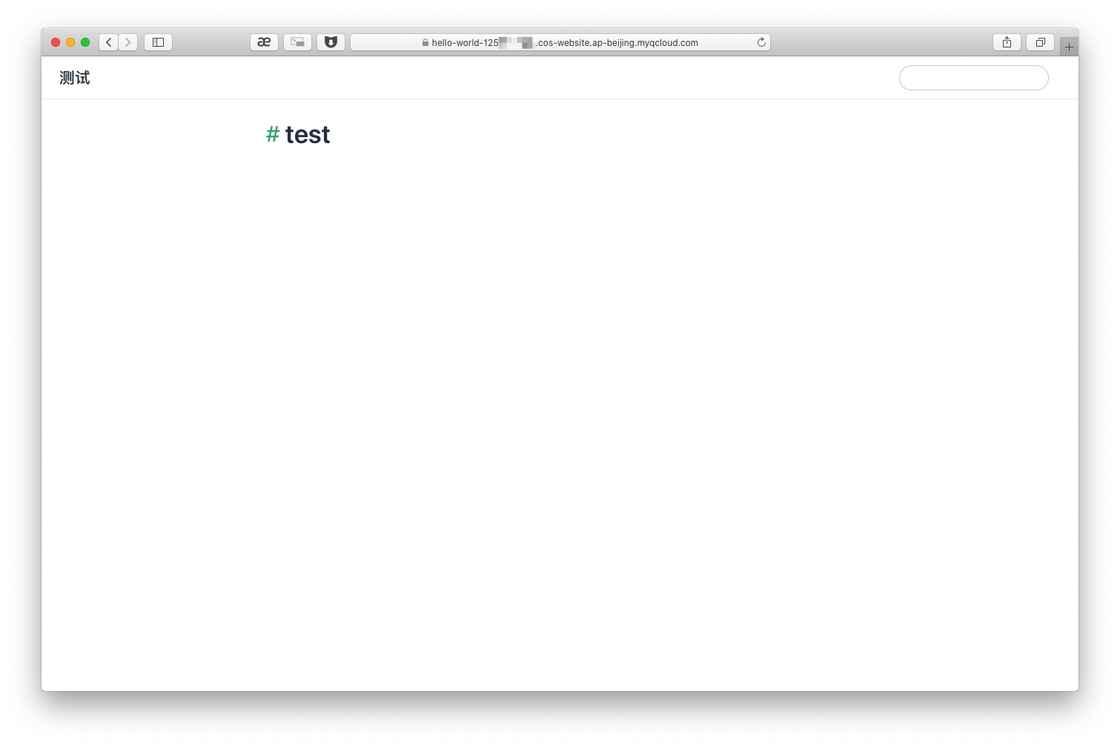 在浏览器中访问配置好的静态网站