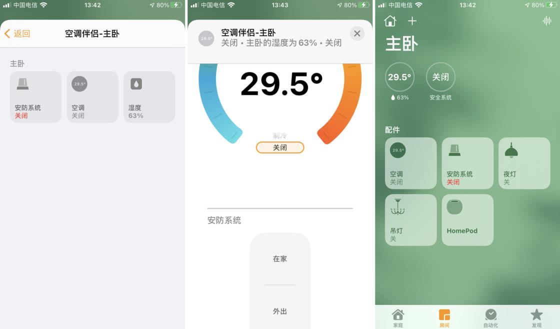 「家庭」app 中的子设备列表、聚合显示和拆分显示