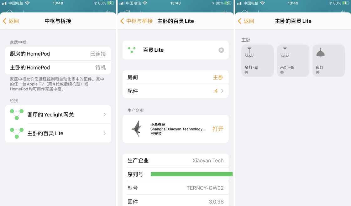 「家庭」app 中的桥接器列表、详情和子设备视图