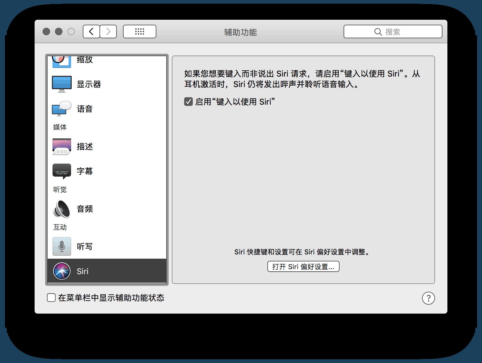Mac 上开去 Type to Siri