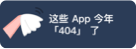 这些 App 今年 404